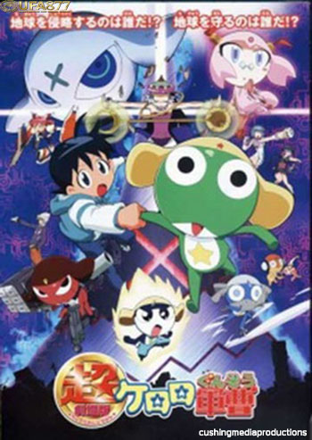 Keroro Gunso the Movie 1