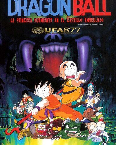 Dragon Ball The movie 2